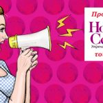 Hondos Center Προσφορές - Μάρτιος 2019 - LadiesWorld.gr