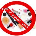 ΕΟΦ - Ανάκληση Καλλυντικών γνωστών εταιρειών - LadiesWorld.gr